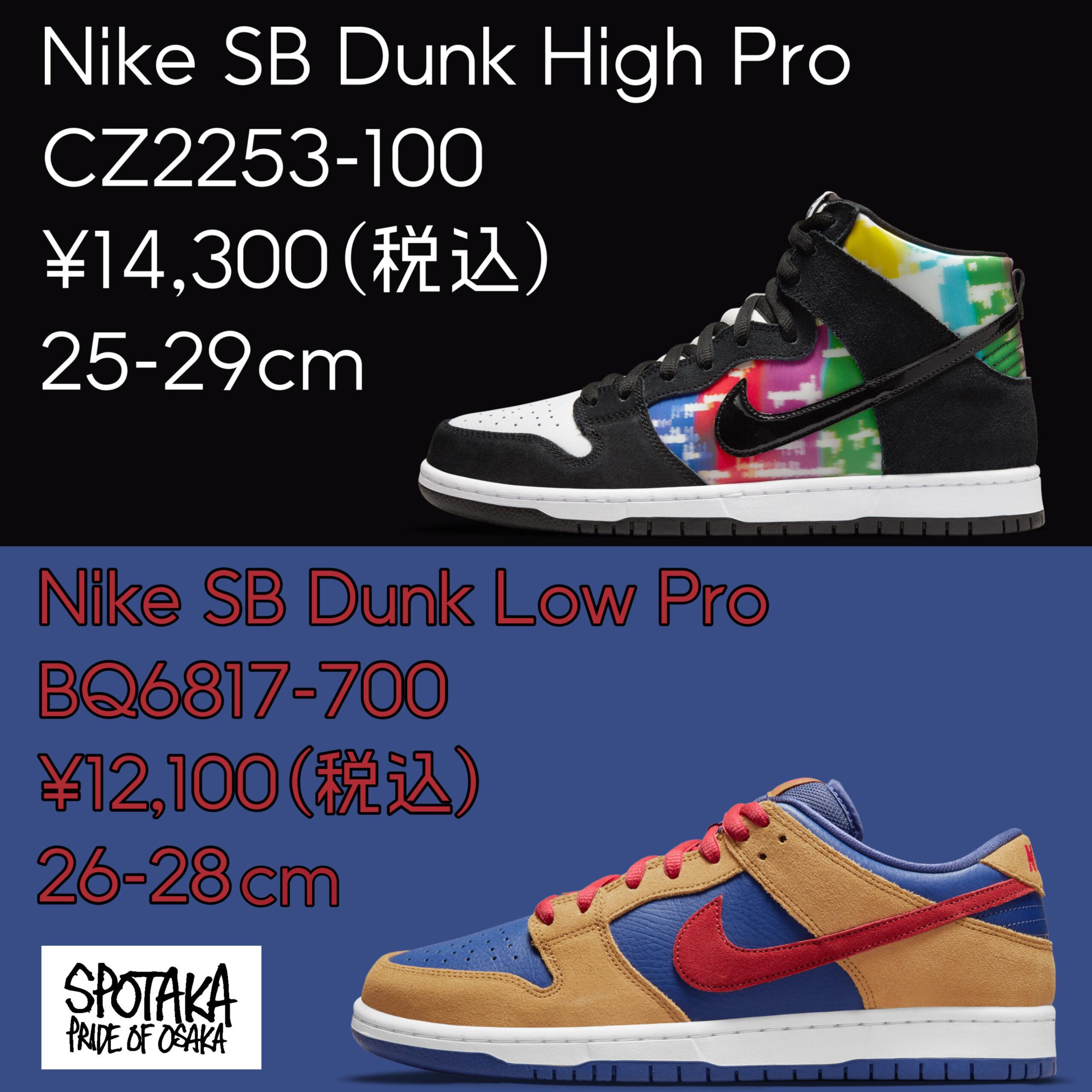 5/5(WED)NIKE SB DUNK  2型リリース情報です!!!