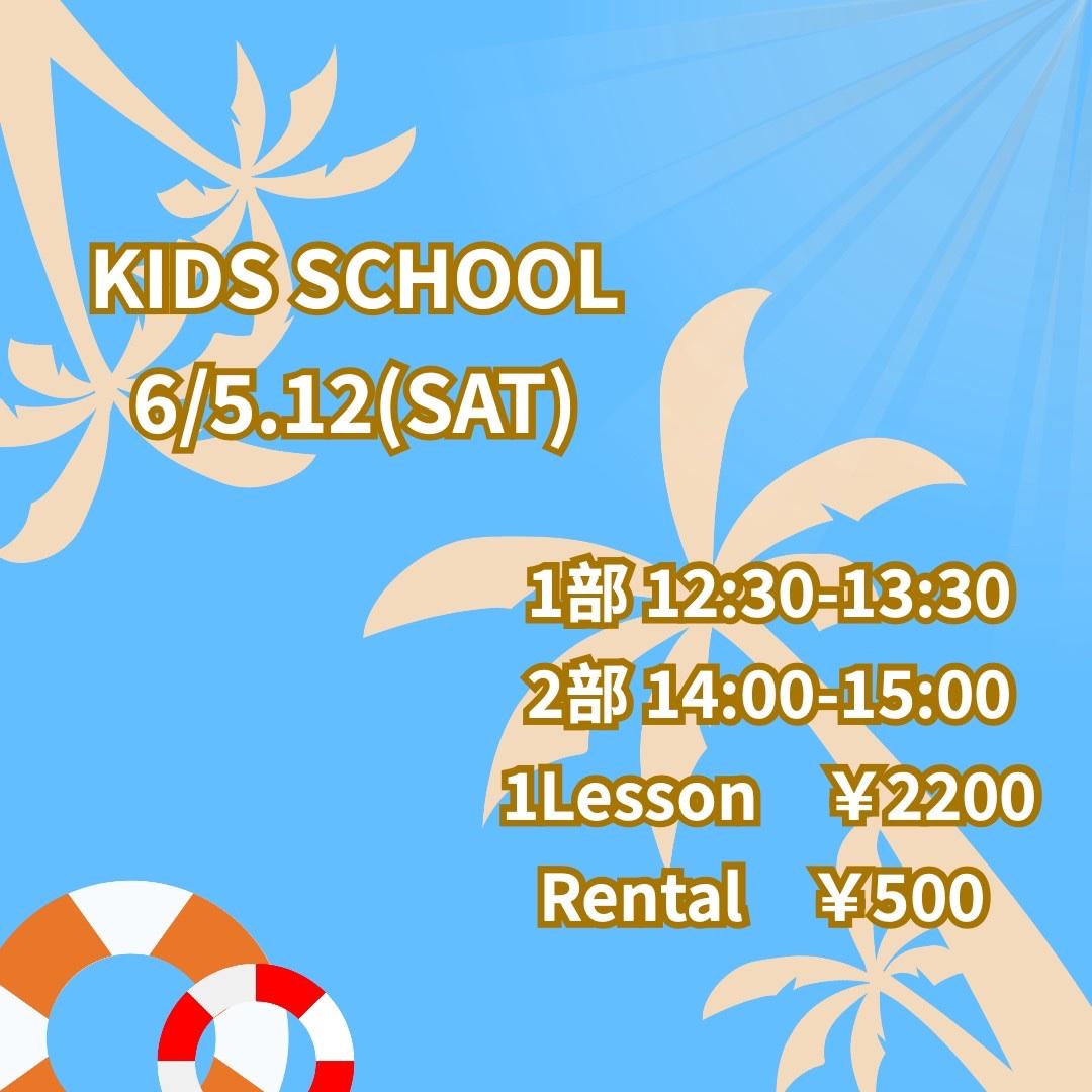 6月スクール・イベント予約開始!!!