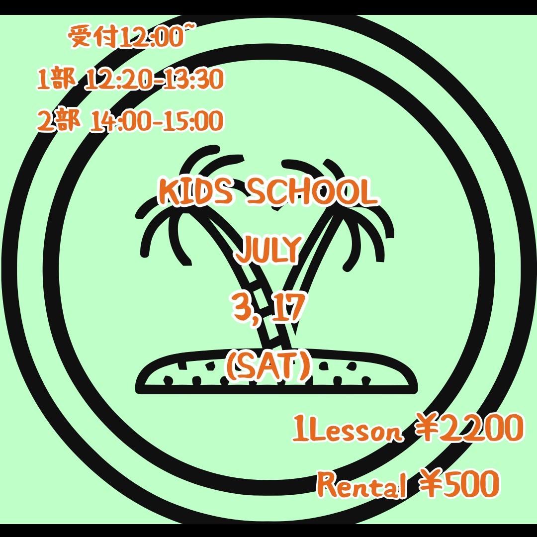 7月スクール・イベント日程