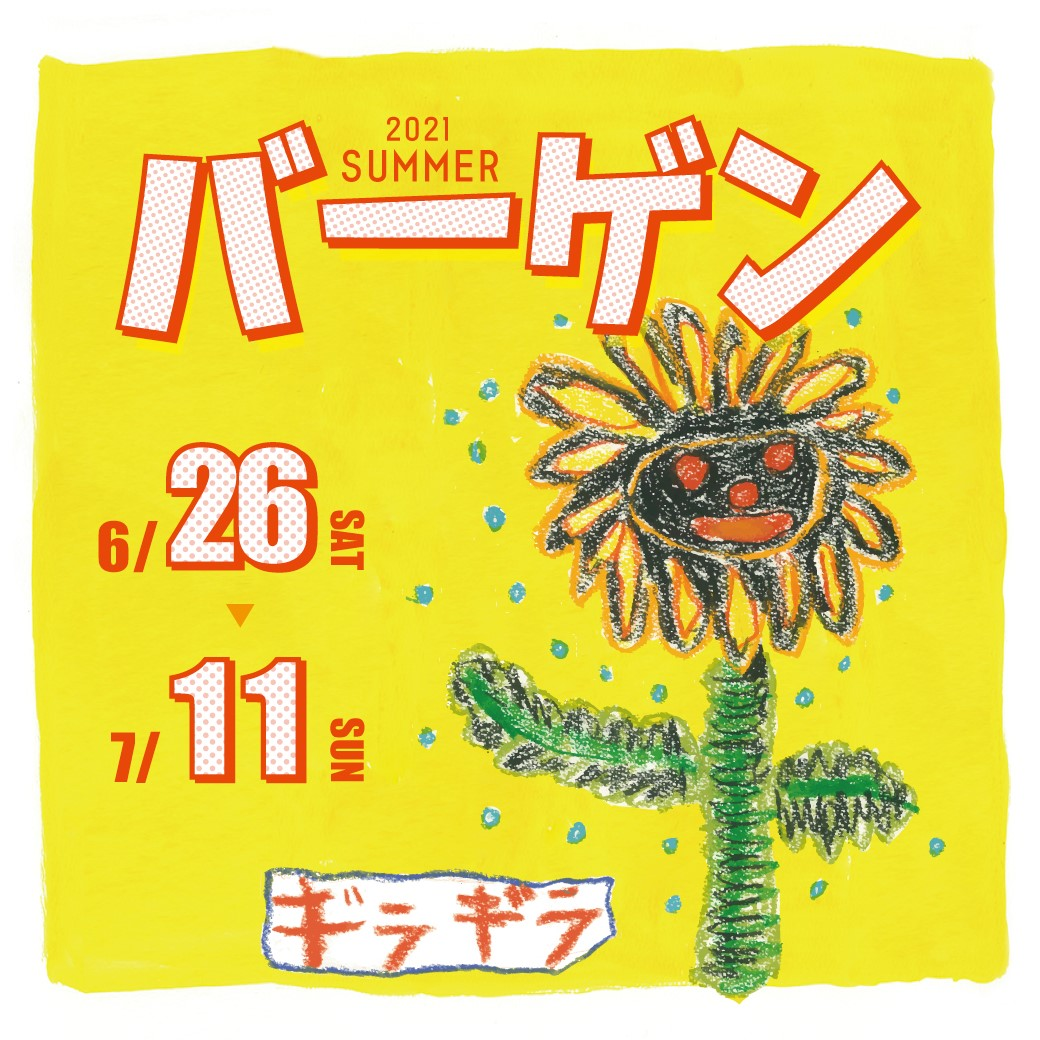 6/26-7/11 BIG STEPバーゲン開催!!!