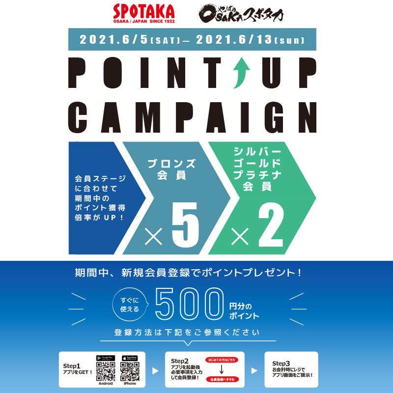 6/5〜6/13 スポタカポイントUPキャンペーン実施!