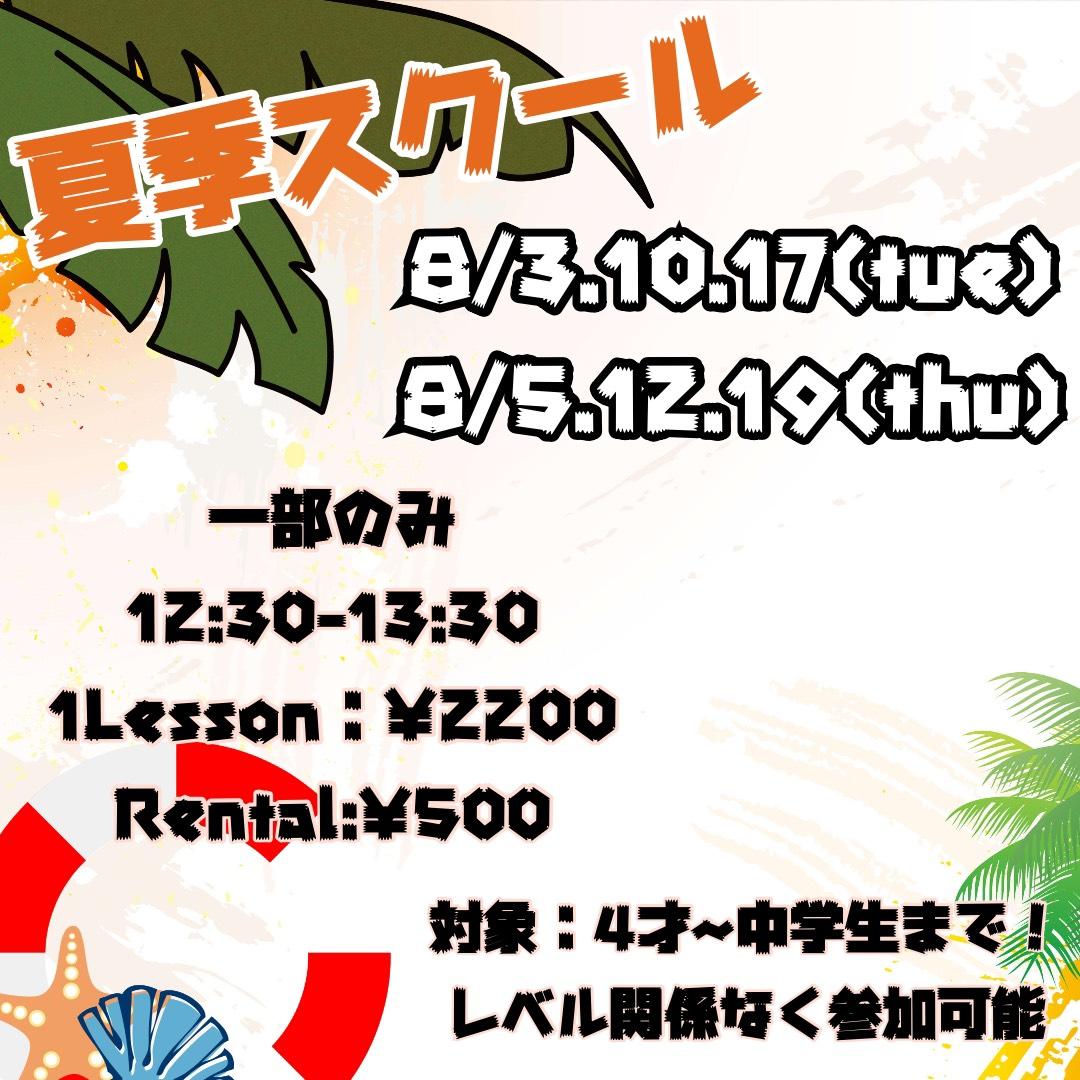 8月夏季スクール&スケートボード体験会開催決定!!!