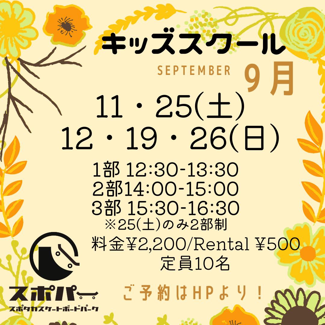 9月スクール・イベントの日程発表!!