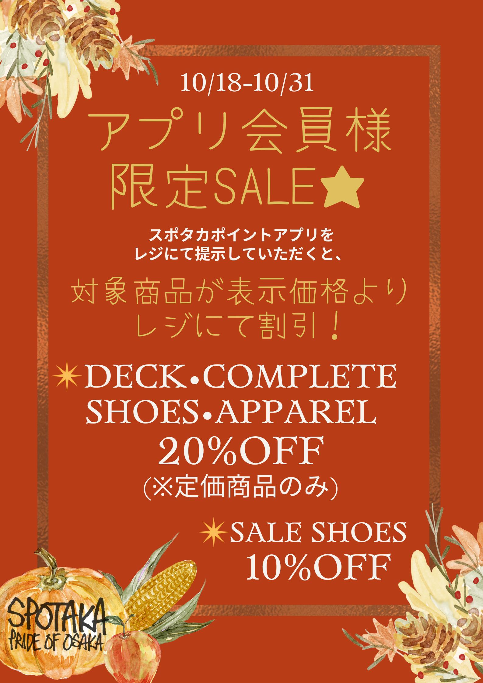 スポタカアプリ会員限定!秋の感謝祭SALE ☆(10/18−10/31)