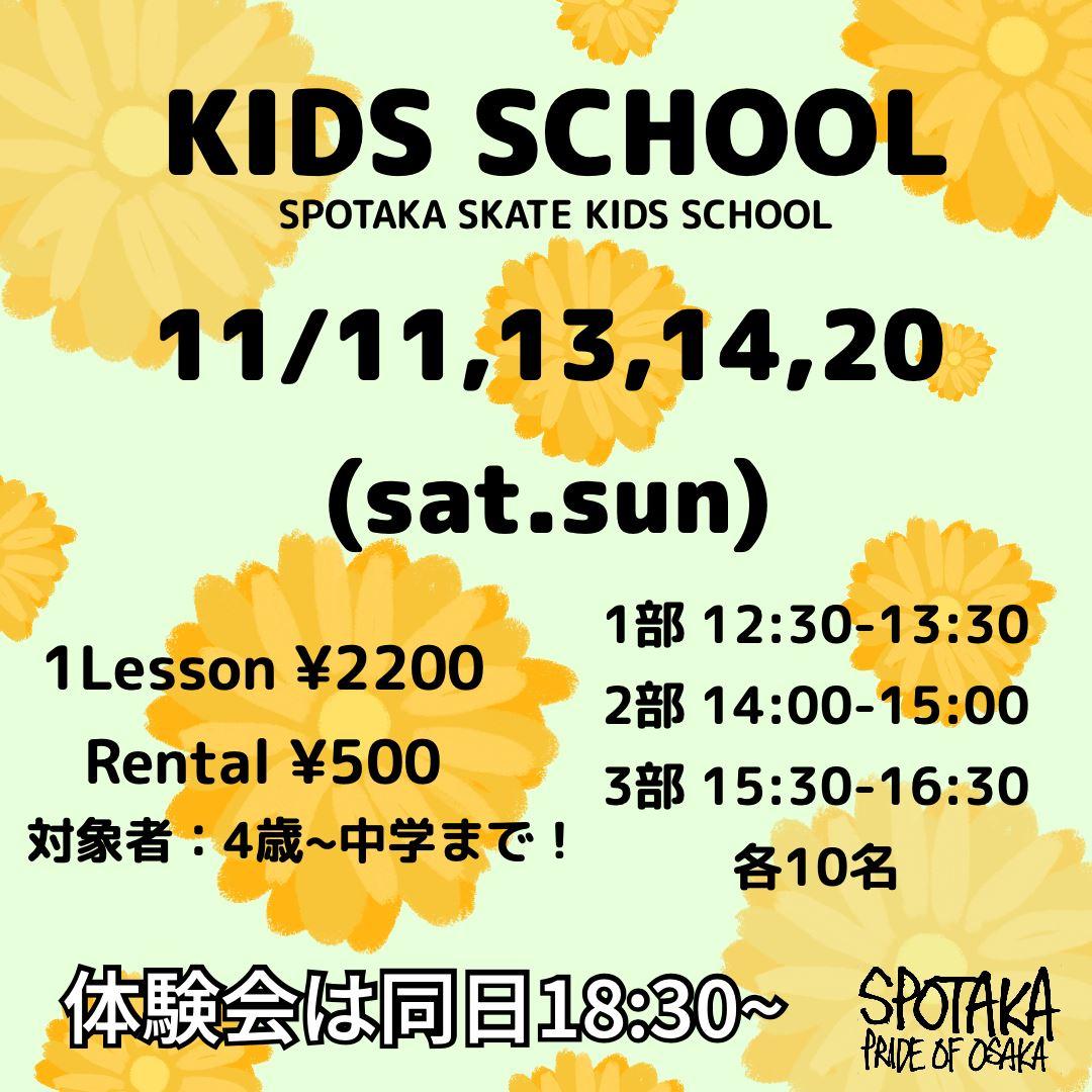 11月スクール・イベントの日程発表!!!